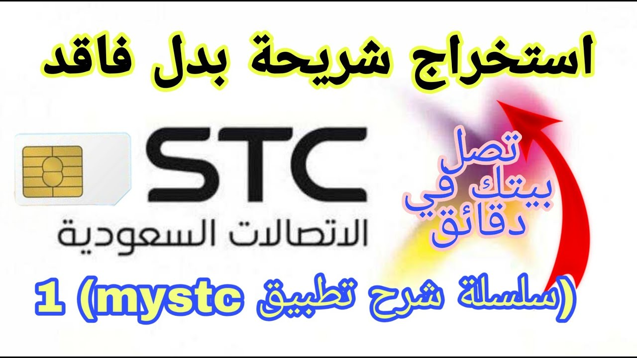 طلب الشريحةالمدمجة Esim Stc استبدل الشريحة عبر تطبيق My Stc سلسلة شرح تطبيق My Stc 1 Youtube