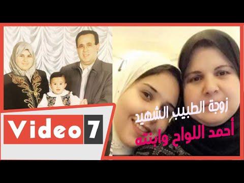 زوجة الطبيب الشهيد أحمد اللواح وابنته فى قبضة كورونا  - نشر قبل 10 ساعة