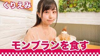 人気グラビアアイドル #くりえみ さんが、#アンテノール の #モンブラン...