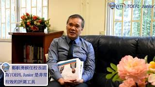 Publication Date: 2019-11-08 | Video Title: TOEFL Junior® @ 聖公會林護紀念中學 鄭航勇候
