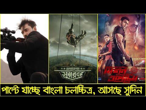 যে ১০টি সিনেমা মুক্তি পেলেই পাল্টে যাবে বাংলা চলচ্চিত্র | Top 10 Upcoming Bangle Movie | Trendz Now