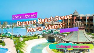 Отзыв об отеле Dreams Beach Resort Marsa Alam 5 Египет Хургада