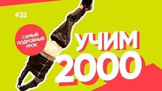 БРЕЙК ДАНС УРОК 2000  (свеча на двух) • BREAK DANCE кручения на руках