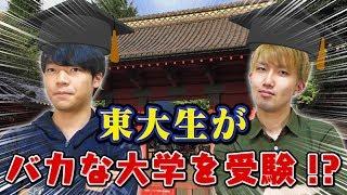 【炎上しないで】東大生が日本一バカな大学の入試に本気で挑戦したらどうなる?【想像以上の実力】 thumbnail
