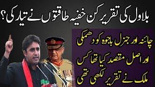 A Message of Bilawal to Qamar Bajwa and Imran Khan