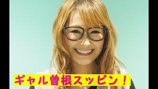 先日の「ザ! 世界仰天ニュース」(日本テレビ系)で、 ギャル曽根が、...