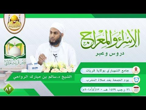 (82) الإسراء والمعراج ش. سالم الرواحي