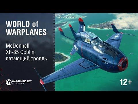 McDonnell XF-85 Goblin: летающий тролль