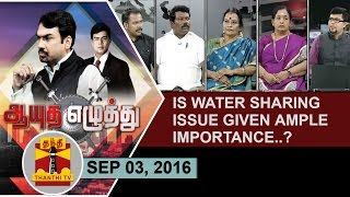 Aayutha Ezhuthu 03-09-2016 Is Water Sharing Issue given ample importance…? – Thanthi TV Show