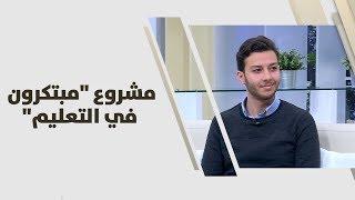 """قصي أبو شنب - مشروع """"مبتكرون في التعليم"""""""