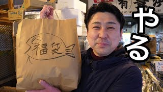 変な魚おじさんが謎の『福袋』をくれた。その中身に一同仰天。この魚いったい何なの? thumbnail