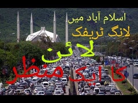 Heavy Trafic jam in islamabad|2017