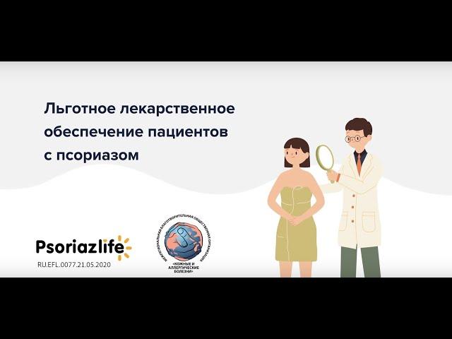 Льготное лекарственное обеспечение пациентов с псориазом