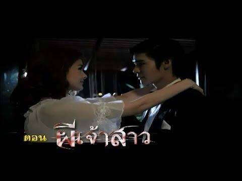 สัมผัสพิศวง The Sense | ตอน ผีเจ้าสาว | 19-06-59 | TV3 Official