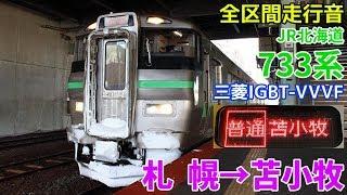 [全区間走行音]JR北海道733系(千歳線 普通) 札幌→苫小牧(2018/11)