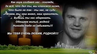 Светлой Памяти горячо   любимого сына и брата...