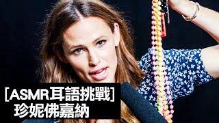 珍妮佛嘉納(Jennifer Garner)首次挑戰一次吃超多薄荷糖|ASMR耳語挑戰|Vogue Taiwan