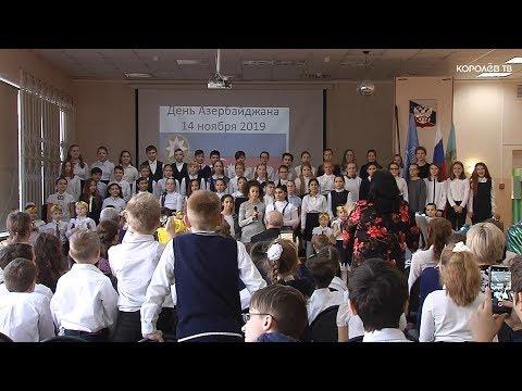 Дети 20 национальностей учатся в школе №2