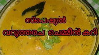 Special varutharacha chemmeen curry recipieEazy preperation