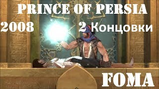 Prince of Persia 2008 2 Концовки