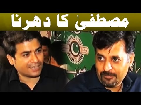 Mahaaz - MUSTAFA KAMAL - 23 April 2017 - Dunya News