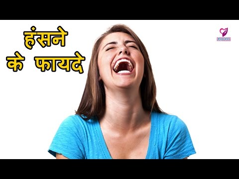 हंसने के फायदे | Health Benefits Of Laughing | Health Care Tips In Hindi