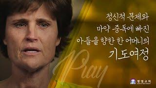 정신적문제와 마약 중독에 빠진 아들을 향한 한 어머니의 기도 여정 _포기하지 말라!