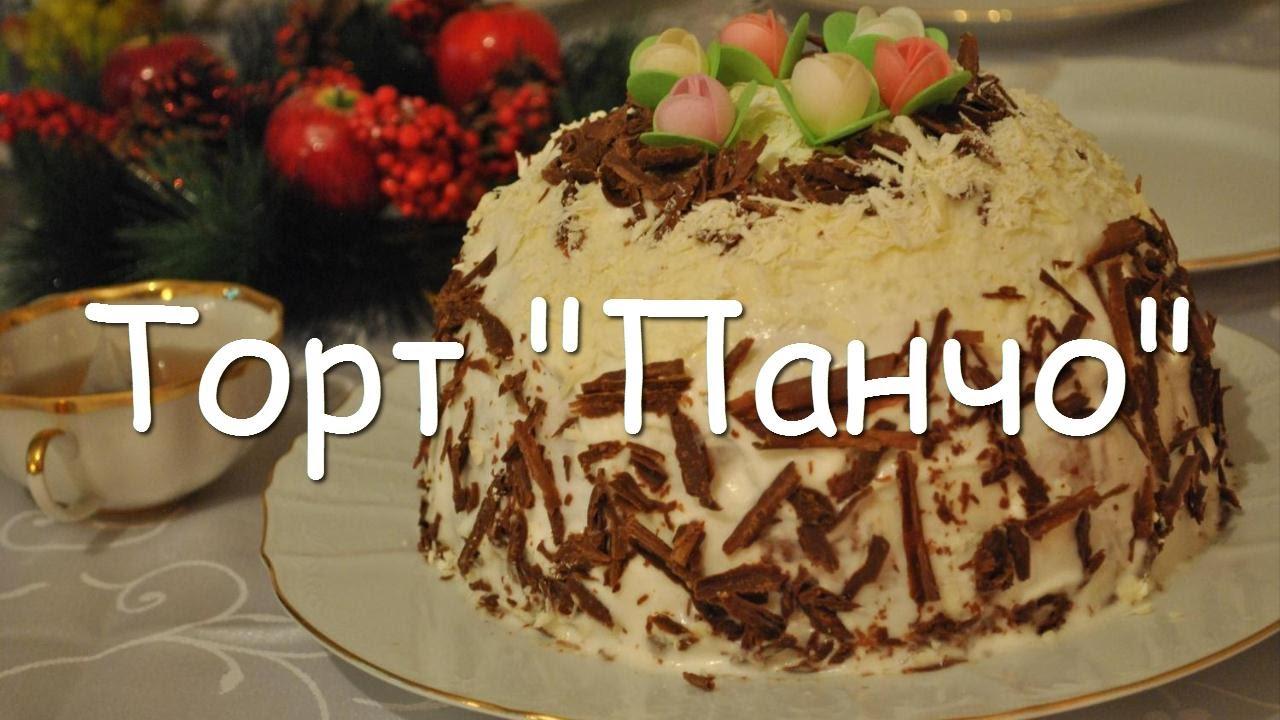 Как сделать торт панчо в домашних условиях