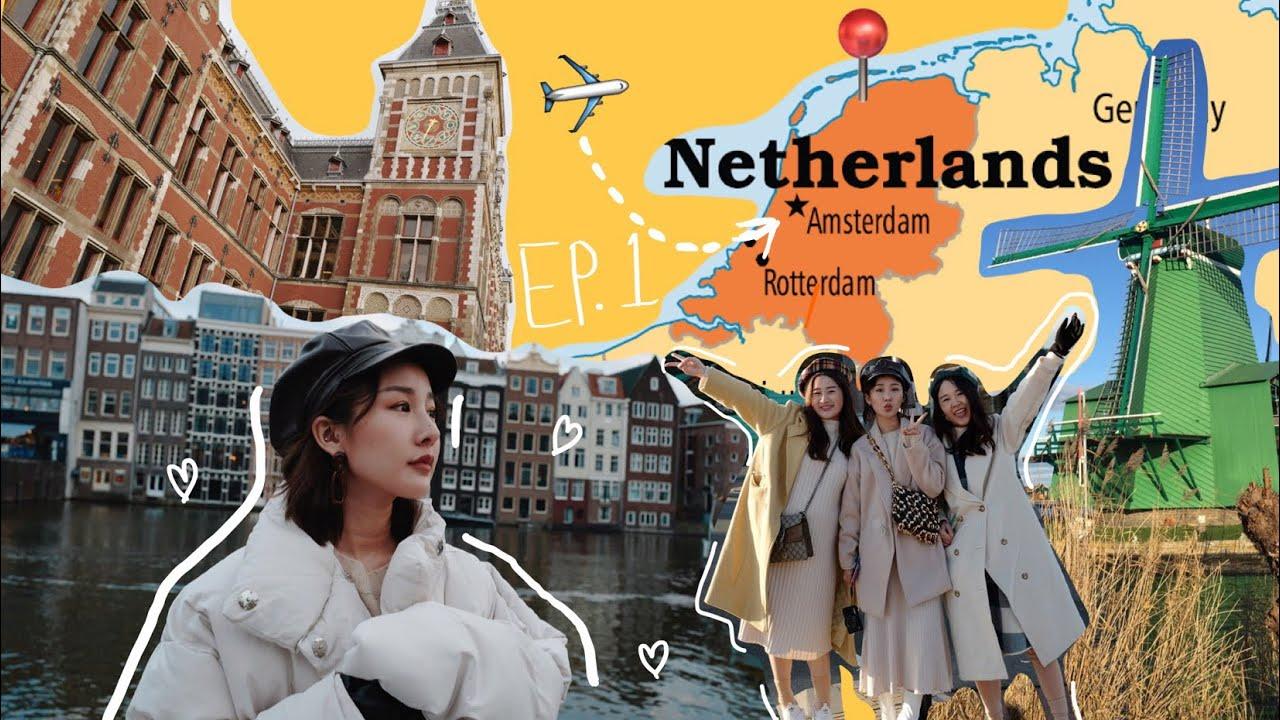 VLOG EUROPE EP.1 เที่ยวเองฟินเองที่เนเธอร์แลนด์ เบลเยี่ยม มันดีมากมากกก! 🇧🇪🇳🇱✨ |Brinkkty