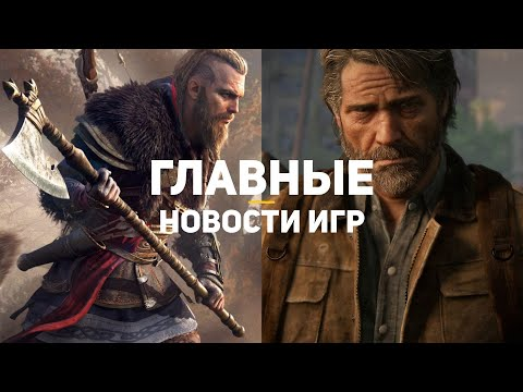 Главные новости игр | 07.05.2020 | Assassin's Creed: Valhalla, Battlefield, The Last of Us: Part 2 - Видео онлайн