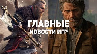 Главные новости игр | 07.05.2020 | Assassin's Creed: Valhalla, Battlefield, The Last of Us: Part 2