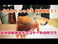 【チョコケーキ】レシピのアレンジ方法!