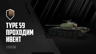 ПУТЬ ВОИНА Type 59 | РАЗВОД НА ГОЛДУ ИЛИ ШАРА? | 22:00МСК WoT Blitz