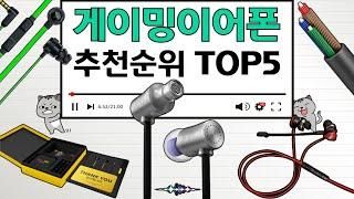 게이밍이어폰 인기상품 TOP5 순위 비교 추천