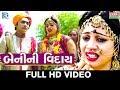 Hari Bharwad - Beni Ni Viday   New Gujarati Song 2018   Viday Song   Full HD   RDC Gujarati