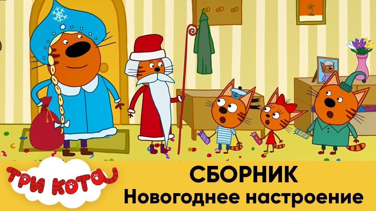 Три кота | Сборник | Новогоднее настроение - YouTube