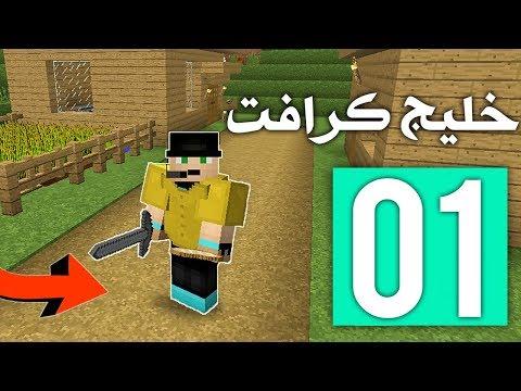 خليج كرافت 1# : البدايـة الأسـطوريـة !! 🔥