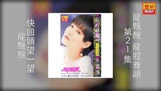 龍飄飄 - 快回頭望一望 [Original Music Audio]