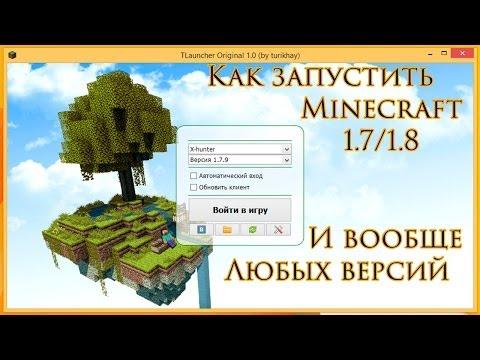 видео: Как установить и запустить minecraft 1.7/1.8/1.9/1.10/1.11+ (Любых версий)