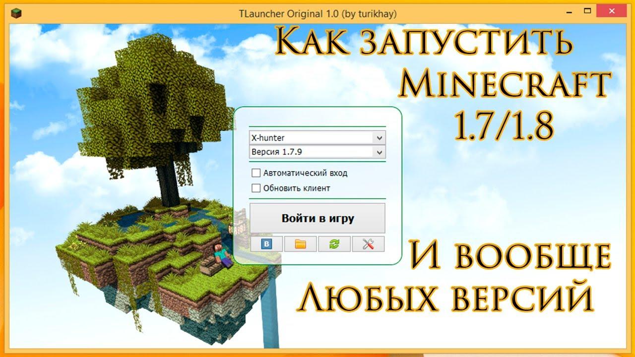 запуск minecraft 1.7 #11