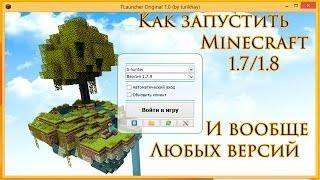 Как установить и запустить Minecraft 1.7/1.8/1.9/1.10/1.11+ (Любых версий)