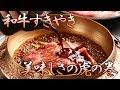 すきやきの美味しさの虎の巻【牛屋 江戸八 札幌】