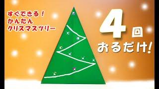 【折り紙】簡単なクリスマスツリーの作り方 origami Christmastree