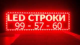 LED- ВЫВЕСКА светодиодная бегущая строка(Изготовление LED панелей и бегущих строк +74912995760., 2014-12-26T08:53:15.000Z)