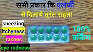 Histafree-120 medicine (review)|सभी प्रकार कि एलर्जी से दिलाये तुरंत राहत100%वर्किंग   in hindi.....