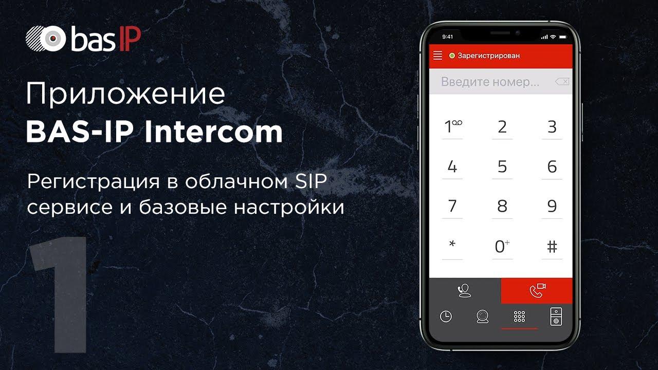 Download Регистрация в облачном SIP-сервисе и настройка мобильного приложения BAS-IP Intercom