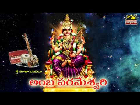 Amba Parameswari || Bhajans || Telugu Devotional Bhajans || Musichouse27