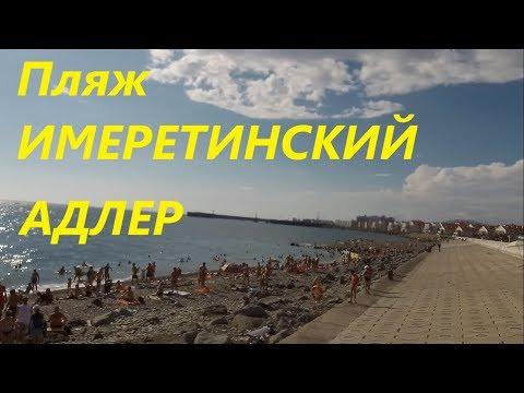 Пляж Имеретинский в Адлере. Олимпийский Парк. Имеретинский курорт.