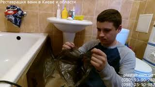 Покрытие стальной ванны стакрилом в Киеве