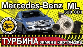 ТУРБИНА Mercedes-Benz ML. РЕМОНТ в ЗападАвто